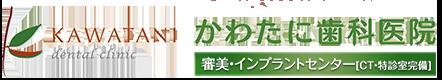 かわたに歯科医院 審美・インプラントセンター 福岡市南区 審美歯科/インプラント/ホワイトニング/矯正歯科